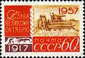 Stamp of USSR 2069.jpg