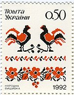 Stamp of Ukraine s31.jpg