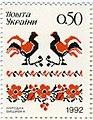 Stamp of Ukraine s31.jpg