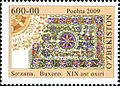 Stamps of Uzbekistan, 2009-33.jpg