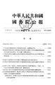 State Council Gazette - 1956 - Issue 41.pdf