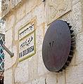 Station of the Cross V, Via Dolorosa, Jerusalem.jpg