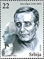 Stevo Žigon 2009 Serbian stamp.jpg