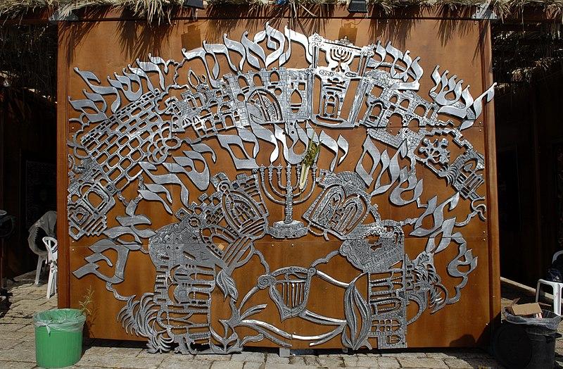 File:Sukkah Western Wall Jerusalem (2008-03).jpg