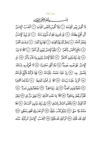 File:Sura75.pdf