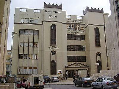 Talmud Torah in Kiryat Vizhnitz, Bnei Brak.JPG