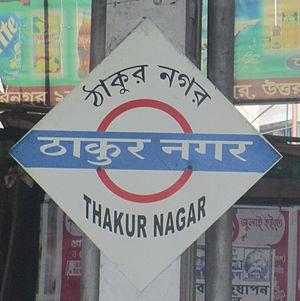 Thakurnagar railway station - Thakurnagar railway station platformboard