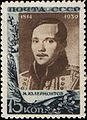 The Soviet Union 1939 CPA 714 stamp (Mikhail Lermontov in 1837).jpg