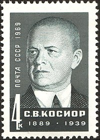 The Soviet Union 1969 CPA 3748 stamp (Stanislav Kosior).jpg