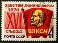 The Soviet Union 1970 CPA 3897 stamp (Komsomol badge) cancelled large resolution.jpg