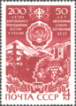 The Soviet Union 1974 CPA 4319 stamp (North Ossetian Autonomous Soviet Socialist Republic (Established on 1924.07.07). 200th Anniversary of Ossetia's Merger with Russia).png