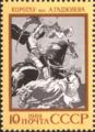 The Soviet Union 1989 CPA 6091 stamp (Koroghlu, Azerbaijan epic poem. A. Gadzhiev).png