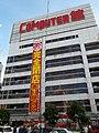 """The last day of """"Akihabara LAOX THE COMPUTER"""" - panoramio.jpg"""