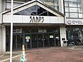 The station side entrance of Shiroko Sands.jpg