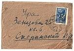 USSR 1944-04-14 cover.jpg