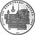 USSR 1977 5rubles Ag Olympics80 Leningrad (LMD) a.jpg