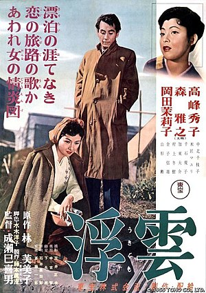 Floating Clouds - Japanese film poster