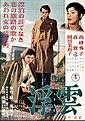 Ukigumo poster 2.jpg