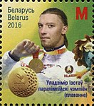 Uladzimir Izotau. Stamp of Belarus 42-2016-11-23-blok.jpg