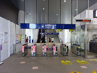 Umeyashiki Station (Tokyo) - Image: Umeyashiki Sta Gate