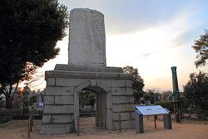Unebi &Chishima in the Aoyama Cemetery.JPG