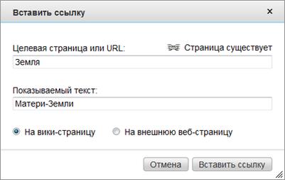 VectorLinkDialog-ru.png