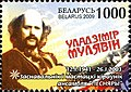 Vladimir Muliavin 2009 Belarusian stamp.jpg