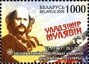Vladimir Mulyavin - Image: Vladimir Muliavin 2009 Belarusian stamp