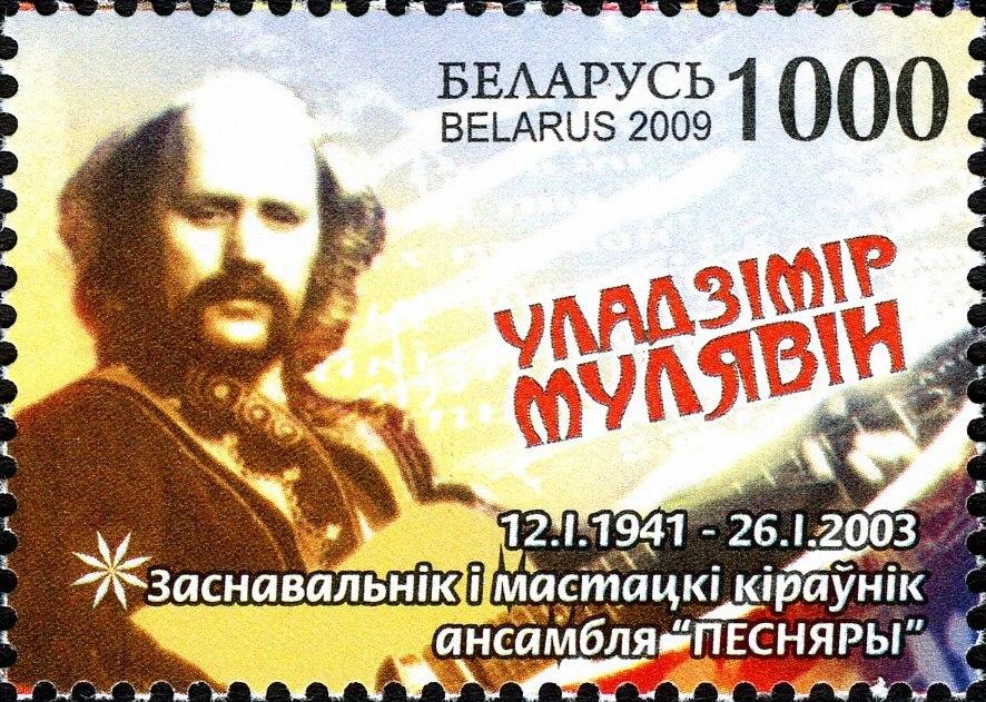 Vladimir Muliavin 2009 Belarusian stamp