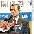Voa chinese Masaki Saito 16dec08.jpg
