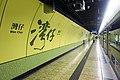 Wan Chai Station 2017 09 part2.jpg