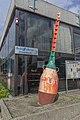 Wasserobjekt am Schifffahrtsmuseum Langeoog 20200910 DSC3339.jpg