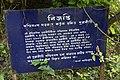 West Bengal Government Notice - Dadhimadhab Mandir - Amragori - Howrah 2013-09-22 2916.JPG