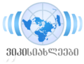Wikinews-logo-ka(ქართული).png