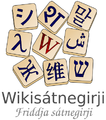 Wiktionary-logo-se.png