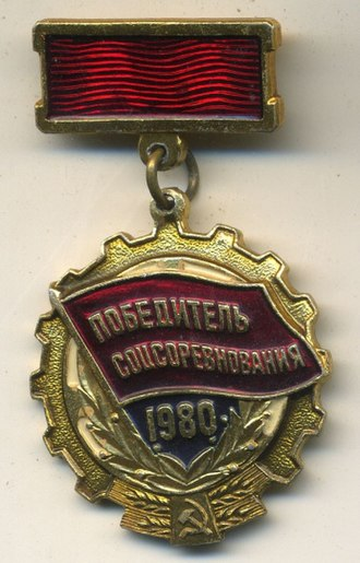 Badges and decorations of the Soviet Union - Image: Winner of the Socialist Competition 1980