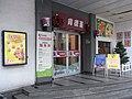 Xinhui 新會城 大新路 Daxin Lu KFC Restaurant entrance.JPG