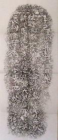 Yamanoue stele