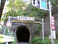 Yanagase Tunnel.JPG