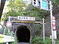 Yanagase Tunnel.JPG