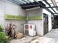 Yen Juo-fang's Dazhi Service Office 20201010.jpg