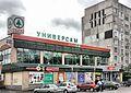 Zhukovskiy, Moscow Oblast, Russia - panoramio (7).jpg