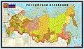 Административная Карта России.jpg
