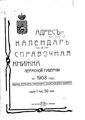 Адрес-календарь и справочная книжка Пермской губернии на 1908 г.pdf