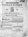Вологодские губернские ведомости, 1847.pdf