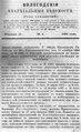 Вологодские епархиальные ведомости. 1894. №04.pdf