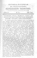 Вологодские епархиальные ведомости. 1898. №14, прибавления.pdf