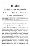 Вятские епархиальные ведомости. 1863. №24 (офиц).pdf