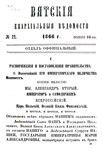 Вятские епархиальные ведомости. 1866. №22 (офиц.).pdf
