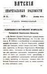 Вятские епархиальные ведомости. 1870. №24 (офиц.).pdf